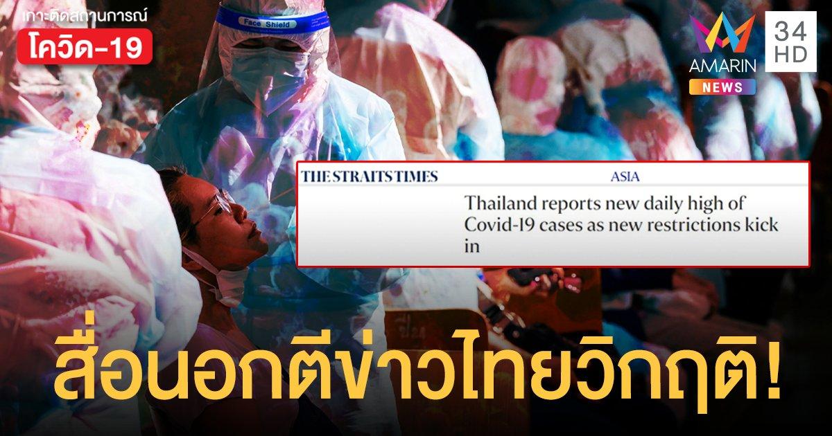เบรก! เปิดประเทศ สเตรทส์ ไทม์ส ตีข่าวไทยวิกฤติหนัก ติดเชื้อทุบสถิติสูงสุดรายวัน