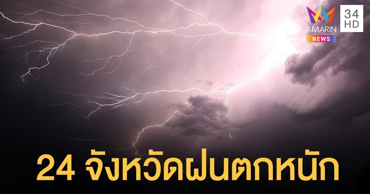 พายุฤดูร้อน ยังอยู่! กรมอุตุ พยากรณ์อากาศ วันนี้ (19 เม.ย.)  24 จังหวัด ฝนตกหนัก