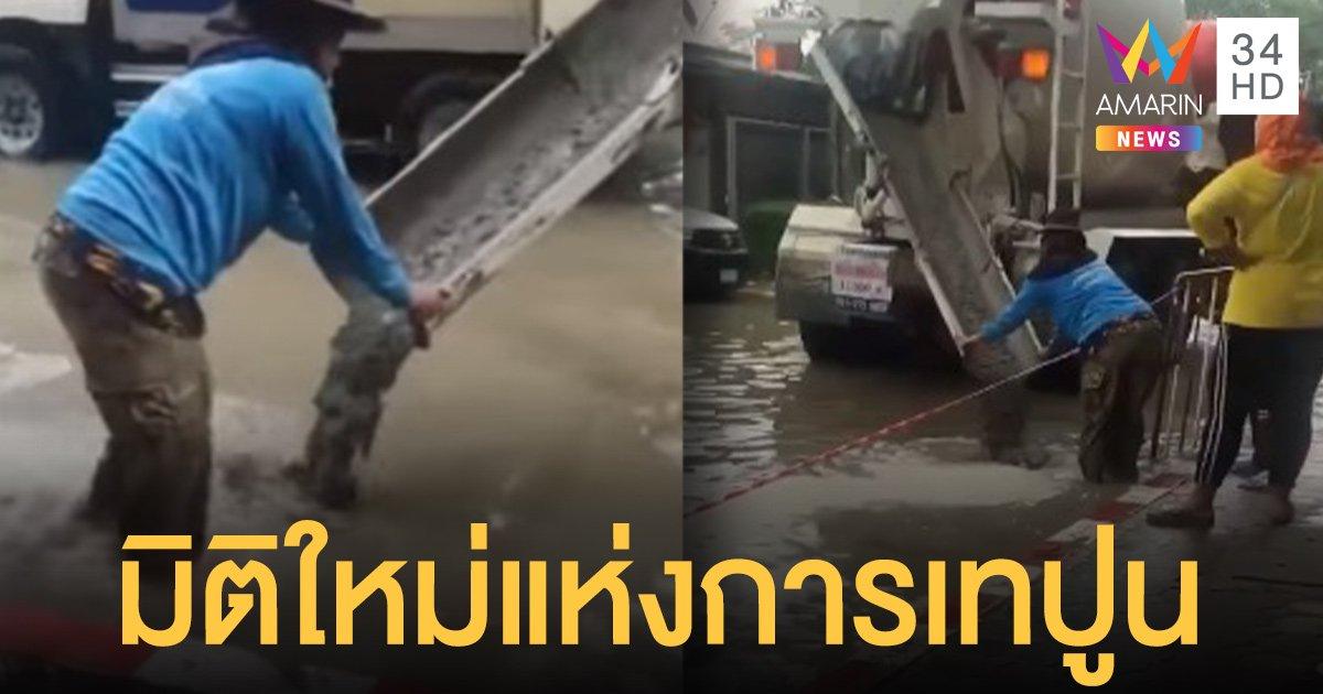 ไทยล้ำไปอีกขั้น!? หนุ่มอัดคลิปเจอ รถเทปูน ลงถนนตอนน้ำท่วมครึ่งขา