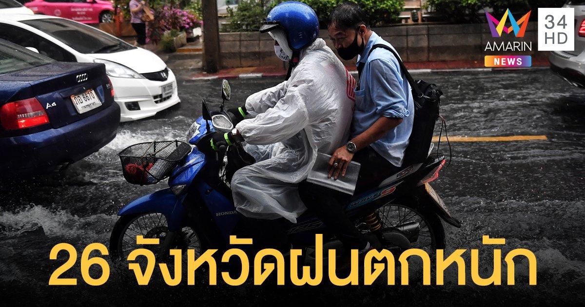 กรมอุตุฯ พยากรณ์อากาศ วันนี้ ฝนฟ้าคะนองทั่วไทย 26 จังหวัดตกหนัก
