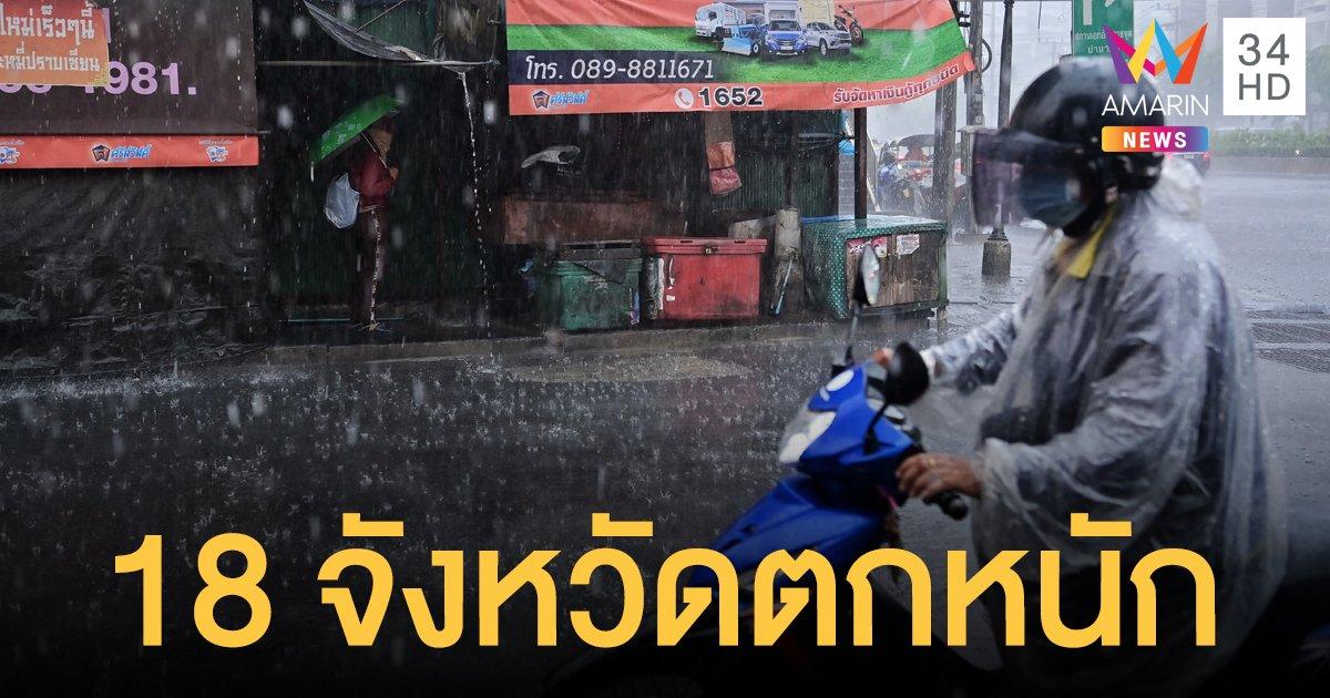 กรมอุตุฯ พยากรณ์อากาศ วันนี้ ฝนฟ้าคะนองลดลง 18 จังหวัดยังตกหนัก