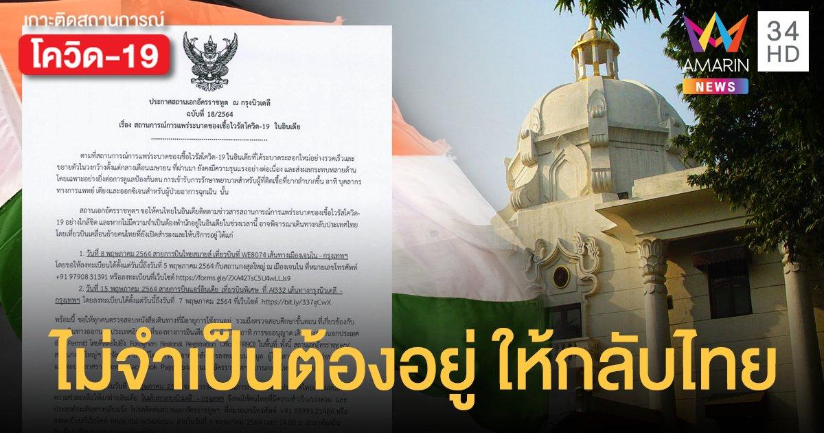 โควิดอินเดีย วิกฤติ! สถานทูตฯ แนะคนไทยที่ไม่มีเหตุจำเป็นต้องอยู่ กลับประเทศ