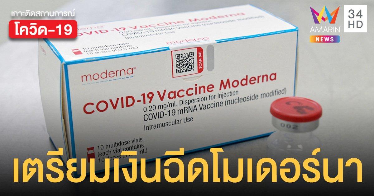 กำ 3,000 รอ โมเดอร์นา รพ.เอกชนเพิ่มทางเลือกให้บริการวัคซีนโควิด