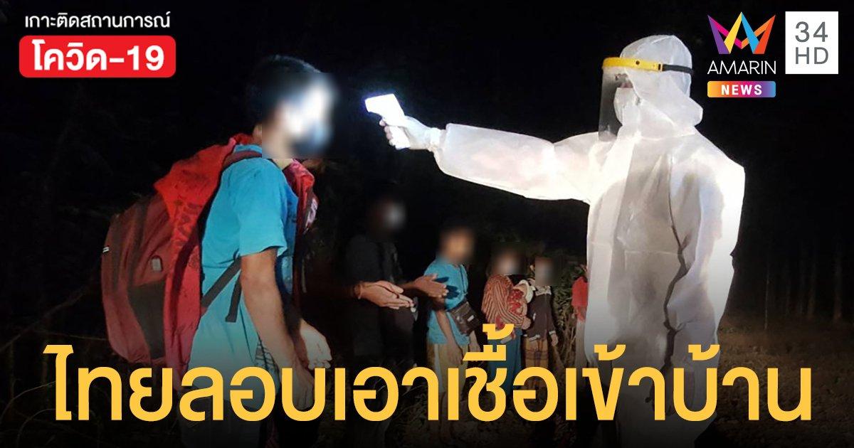 อีกแล้ว! คนไทย ติดโควิด ลักลอบเข้าเมืองผ่านช่องทางธรรมชาติ 5 ราย