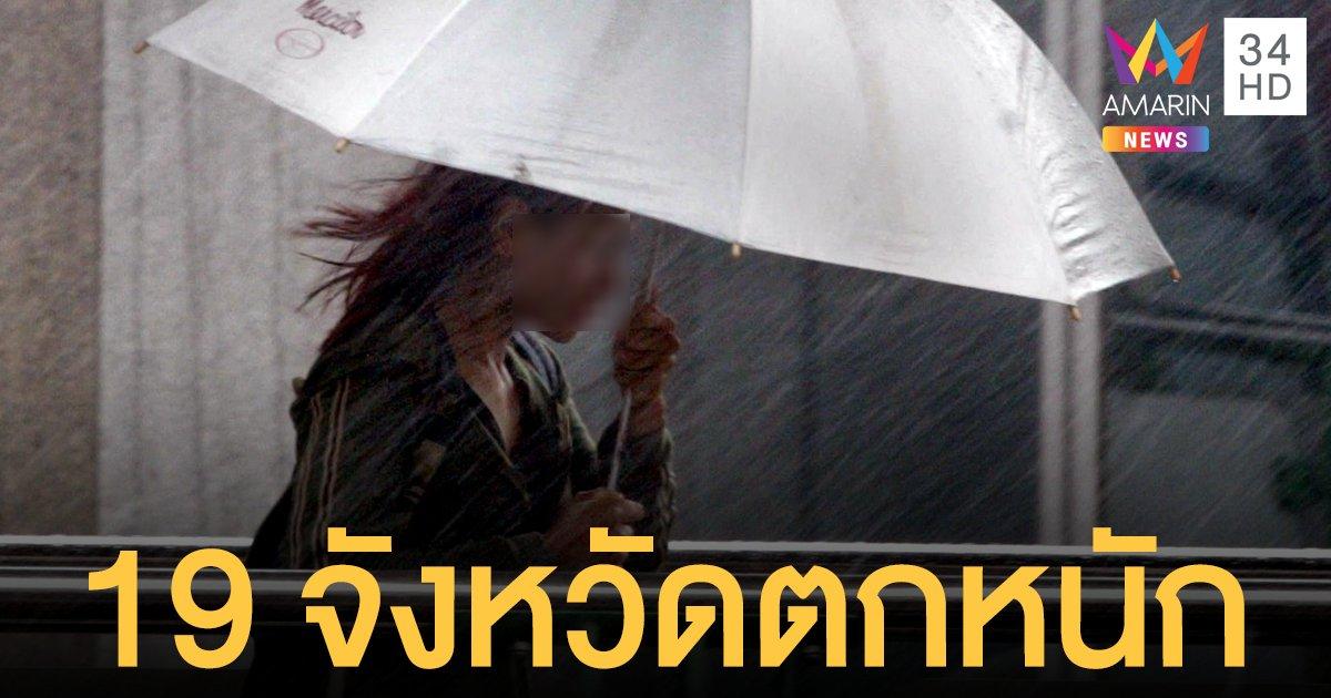 กรมอุตุฯ พยากรณ์อากาศ วันนี้ กลางวันร้อนเย็นมีฝน เตือน 19 จังหวัดตกหนัก