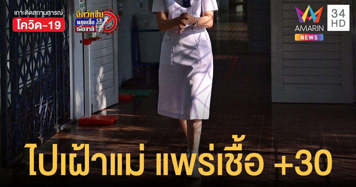 โควิดราชบุรี ป่วยโควิดไปเฝ้าแม่ที่ รพ. แพร่เชื้อลาม 30 ราย ดับอีก 4