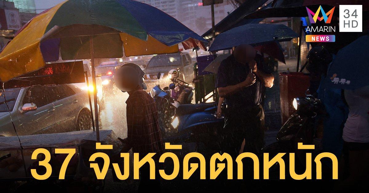 กรมอุตุฯ พยากรณ์อากาศ วันนี้ ฝนฟ้าคะนองทั่วไทย 37 จังหวัดตกหนัก