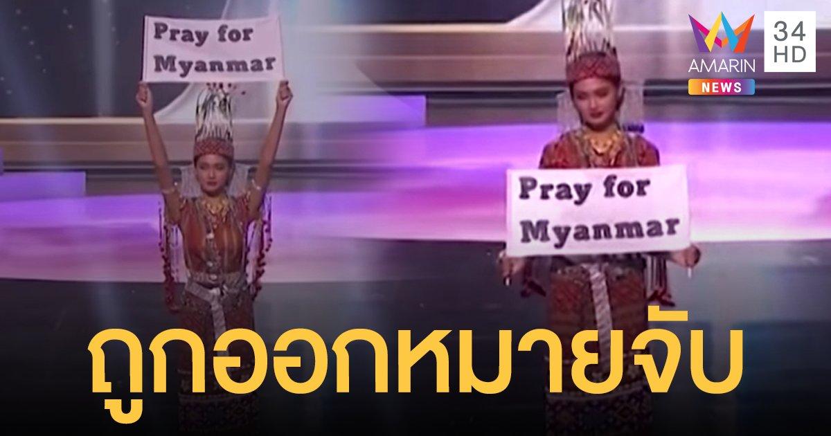 ชูป้าย Pray for Myanmar เป็นเหตุ รบ.ออกหมายจับมิสยูนิเวิร์สเมียนมา
