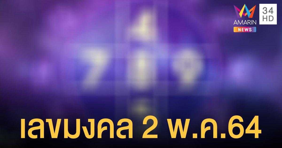 เช็กก่อน หวยออก เช็กดวง 12 ราศี พร้อมเลขมงคลประจำวันที่ 2 พฤษภาคม 2564