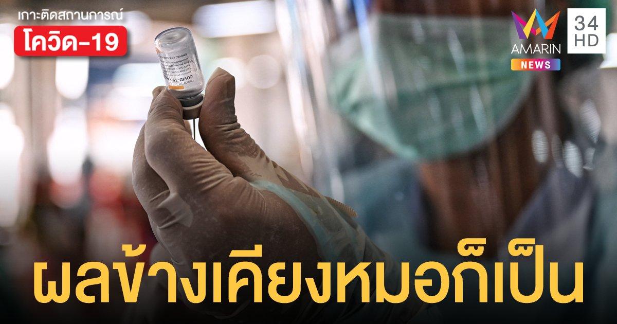สาวเล่าแม่ฉีด วัคซีนโควิด แขนชา พาไป รพ. หมอ-พยาบาลบอกเป็นเหมือนกัน