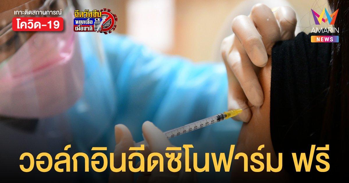 เช็กเลย! อยุธยา เปิด วอล์กอินฉีดวัคซีน ซิโนฟาร์ม ฟรี วันที่ 19 ก.ย.64
