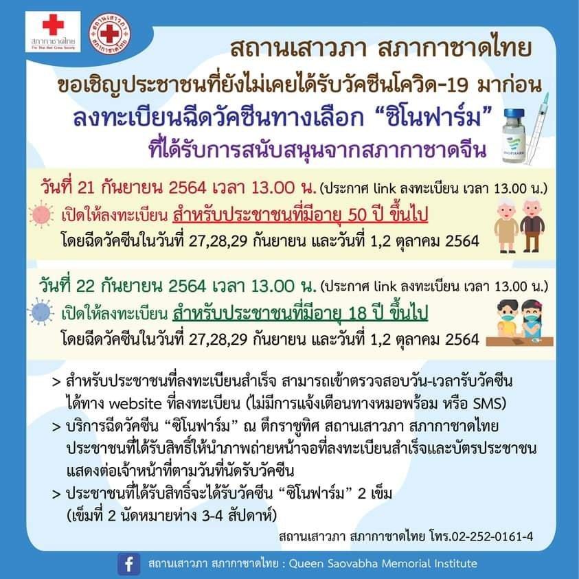 ลงทะเบียนฉีดวัคซีน สถานเสาวภา สภากาชาดไทย