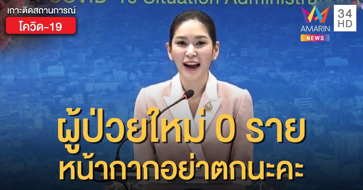 """สถานการณ์แพร่ระบาดโรคโควิด-19 ในประเทศไทย 24 พ.ค. """"ไม่พบผู้ป่วยใหม่"""" เป็นครั้งที่ 4"""