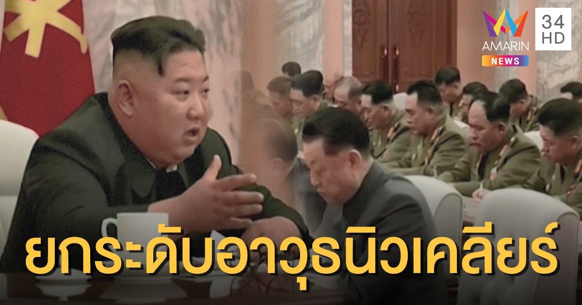 """""""คิม จอง อึน"""" ร่วมประชุมยกระดับอาวุธนิวเคลียร์ สยบข่าวลือเรื่องสุขภาพ"""