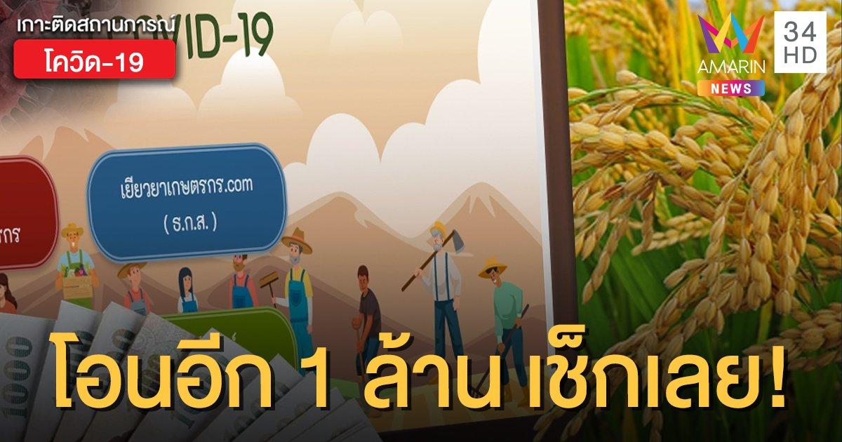 ตรวจสอบผลการโอนเงิน www.เยียวยาเกษตรกร .com วันนี้ ธ.ก.ส.จ่ายเยียวยา 5,000 อีก 1 ล้านคน