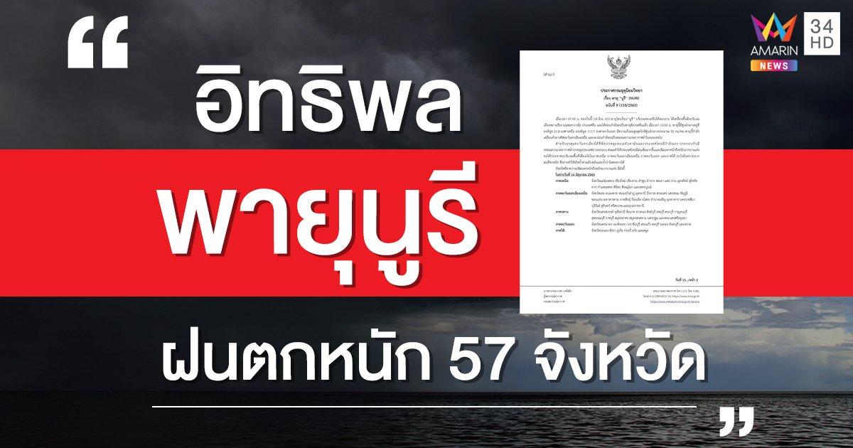 """กรมอุตุฯ เตือน 57 จังหวัดรับมืออิทธิพล""""พายุนูรี"""" ฝนตกหนัก-เสี่ยงน้ำท่วม"""