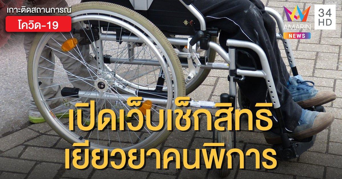 พก.เปิดเว็บ www.dep.go.th  ให้คนพิการเช็กสิทธิเยียวยา 1,000 เริ่ม 5 พ.ค.นี้