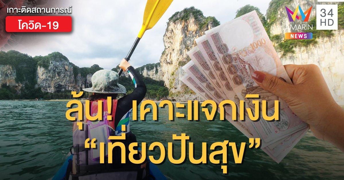 """ลุ้น! ครม.เคาะแจกเงิน """"เที่ยวปันสุข"""" ให้คนไทยเที่ยวไทย วงเงิน 2.2 หมื่นล้าน วันนี้"""
