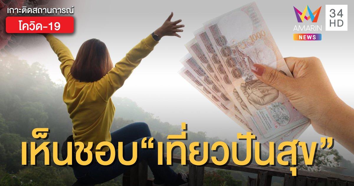 """ครม.เห็นชอบ """"เที่ยวปันสุข"""" เผยสิทธิ 3 แพ็คเกจหลักแจกเงินไทยเที่ยวไทย"""