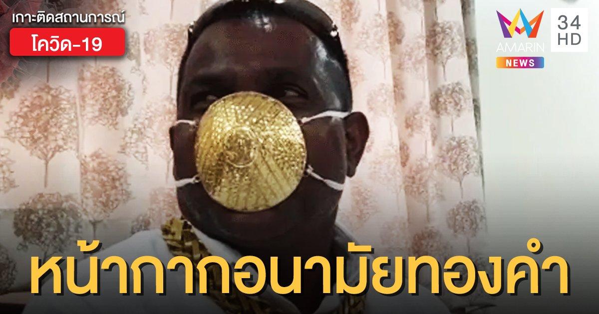 """นักธุรกิจอินเดียทุ่มเงินแสน สั่งทำ """"หน้ากากอนามัยทองคำ"""" เพื่อให้สมฐานะ"""