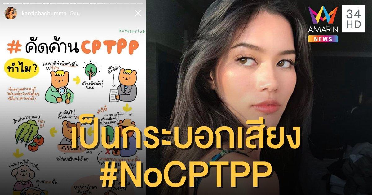 """ชาวเน็ตขอบคุณ """"ติช่า"""" เป็นกระบอกเสียงประเด็น CPTPP -โซเชียลยังค้านหนัก"""