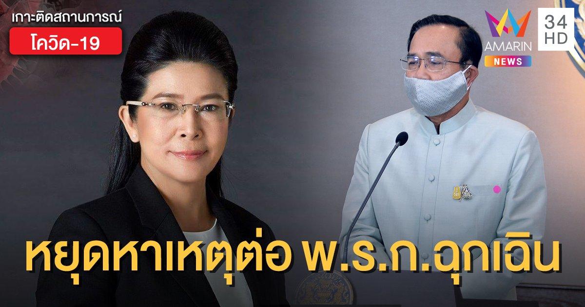 """""""สุดารัตน์"""" ฉะ รัฐบาลการ์ดตก ถาม พ.ร.ก.ฉุกเฉินมีไว้ควบคุมเฉพาะคนไทยหรอ?"""