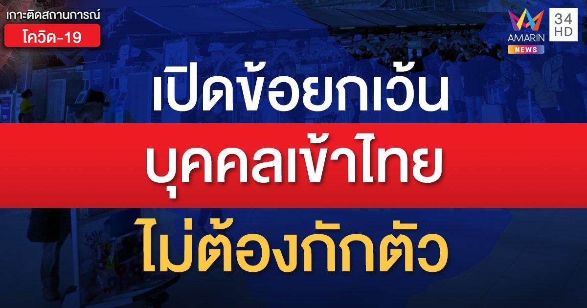 """เปิด 11 ข้อยกเว้นบุคคลเข้าไทยไม่ต้องกักตัว ขยายปม """"ทหารอียิปต์-คณะทูต"""""""