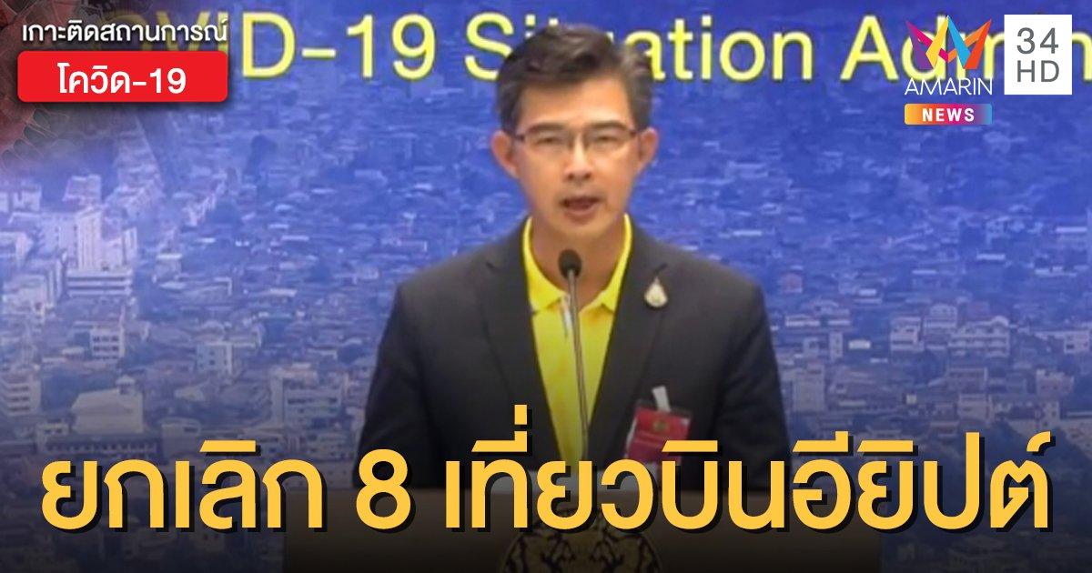 มติ ศบค.คณะทูตเข้าไทยต้องกักตัวในสถานกักกันรัฐ 14 วัน-ยกเลิก 8 เที่ยวบินอียิปต์
