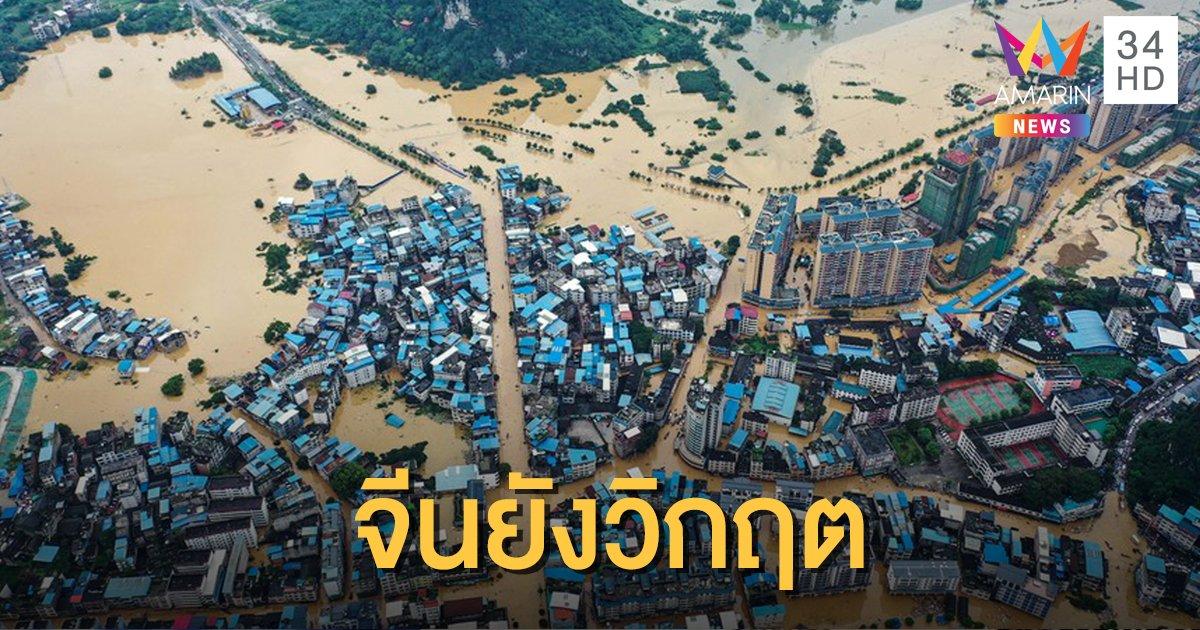 """""""น้ำท่วมจีน"""" ยังวิกฤต กระทบแล้ว 20 ล้านคน เสียหาย 2.22 แสนล้าน"""