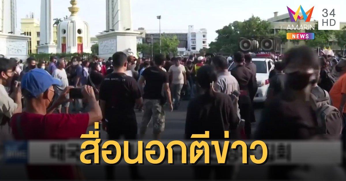 """เสียงสะท้อนคนไทยดังไกลถึงต่างชาติ สื่อเกาหลีรายงานข่าวม็อบ """"กลุ่มเยาวชนปลดแอก"""""""