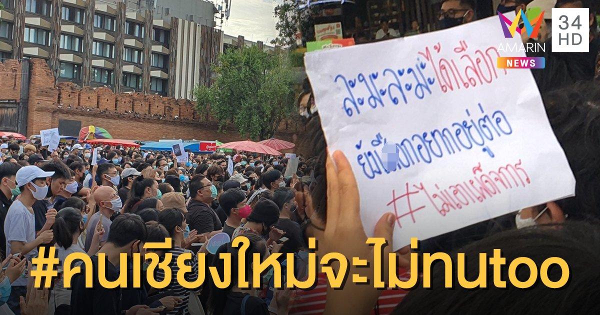 """ออกมาแล้ว! Flash Mob #คนเชียงใหม่จะไม่ทนtoo แน่นประตูท่าแพ สานต่อ """"กลุ่มเยาวชนปลดแอก"""""""