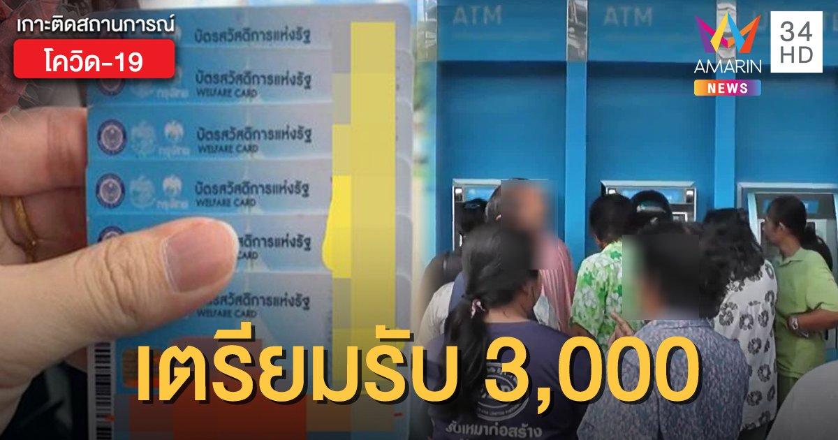 บัตรคนจนเฮ! กรมบัญชีกลางโอนเยียวยา 3,000 บาท 4 ก.ค.นี้