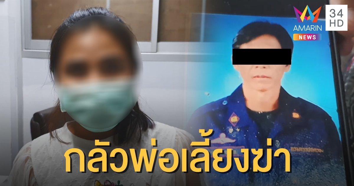 พี่สาวเด็ก ม.1 ถูกพ่อเลี้ยงข่มขืนจนท้อง หวั่นไม่ปลอดภัย หลังออกตัวดำเนินคดี