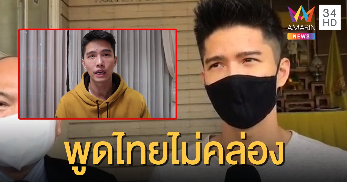 """""""ฌอน"""" ปฏิเสธทุกข้อกล่าวหา แจงคลิปจั๊มพ์คัทเยอะเพราะพูดไทยไม่คล่อง"""