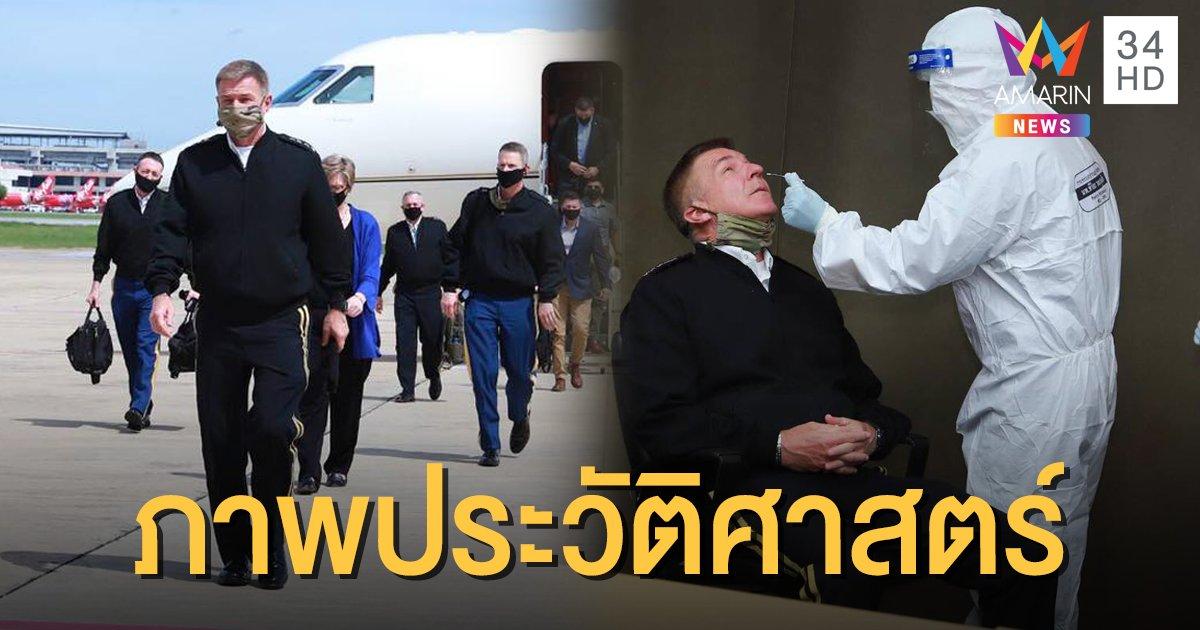 คณะ ผบ.ทบ.สหรัฐฯ เดินทางถึงไทยแล้ว พร้อมรับการตรวจโควิด-19