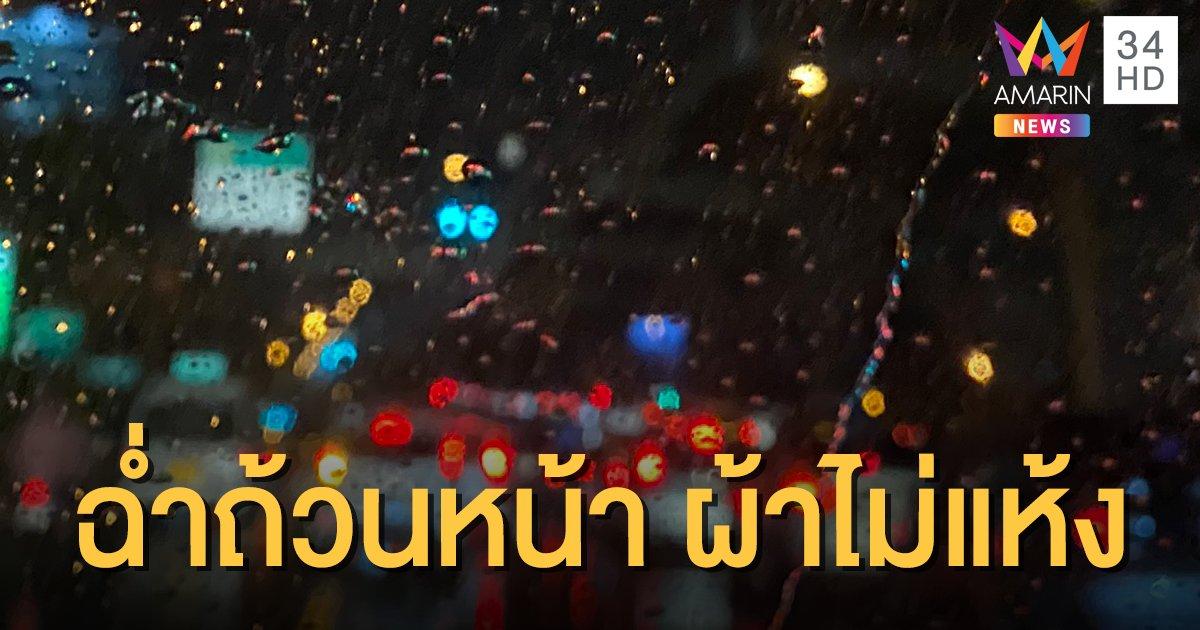 อุตุฯ ประกาศ ทั่วไทยเตรียมรับมือฝนตกหนัก เหนือ-ใต้เสี่ยงท่วมฉับพลัน