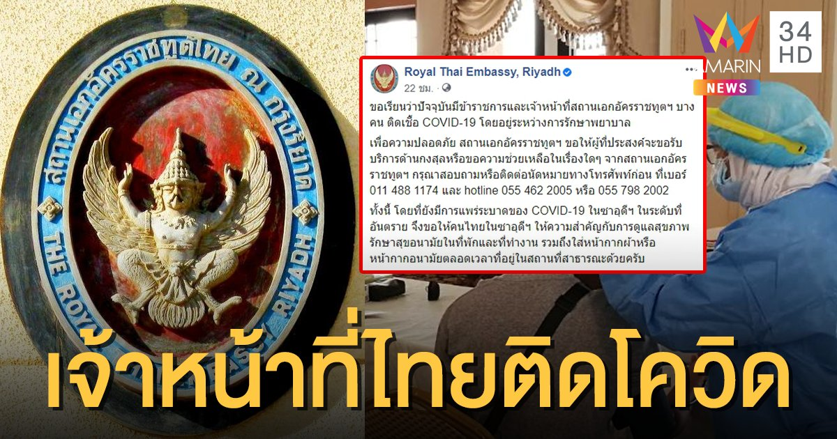 ขรก.-เจ้าหน้าที่สถานทูตไทย ณ กรุงริยาด ซาอุดีอาระเบีย ติดเชื้อโควิด-19