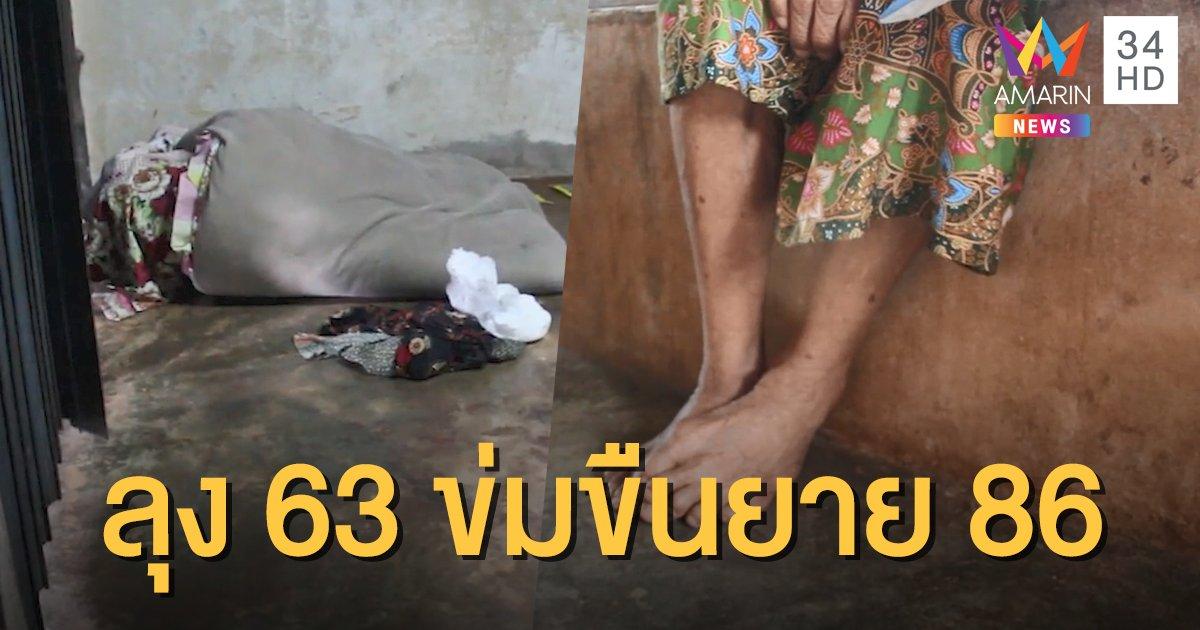 ยายป่วยอัลไซเมอร์วัย 86 ถูกลุงเพื่อนบ้านอายุ 63 บุกบ้านขืนใจ
