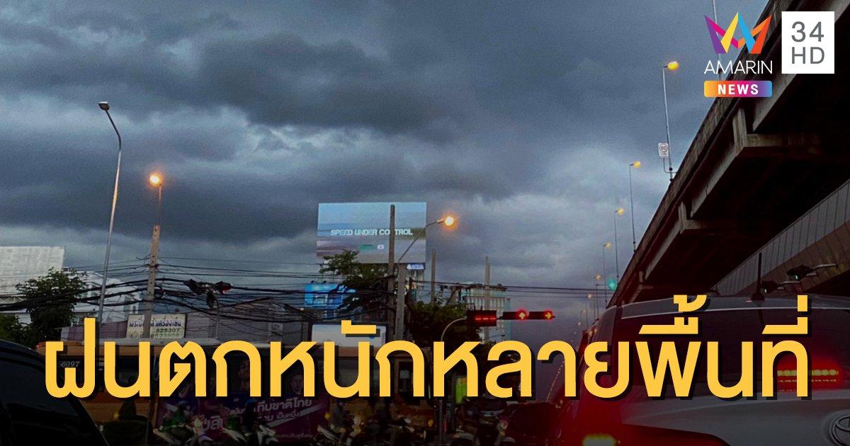 กรมอุตุฯ เตือนทั่วไทยฝนตกต่อเนื่อง เหนือ-อิสาน-กรุงเทพฯ ฉ่ำสุด