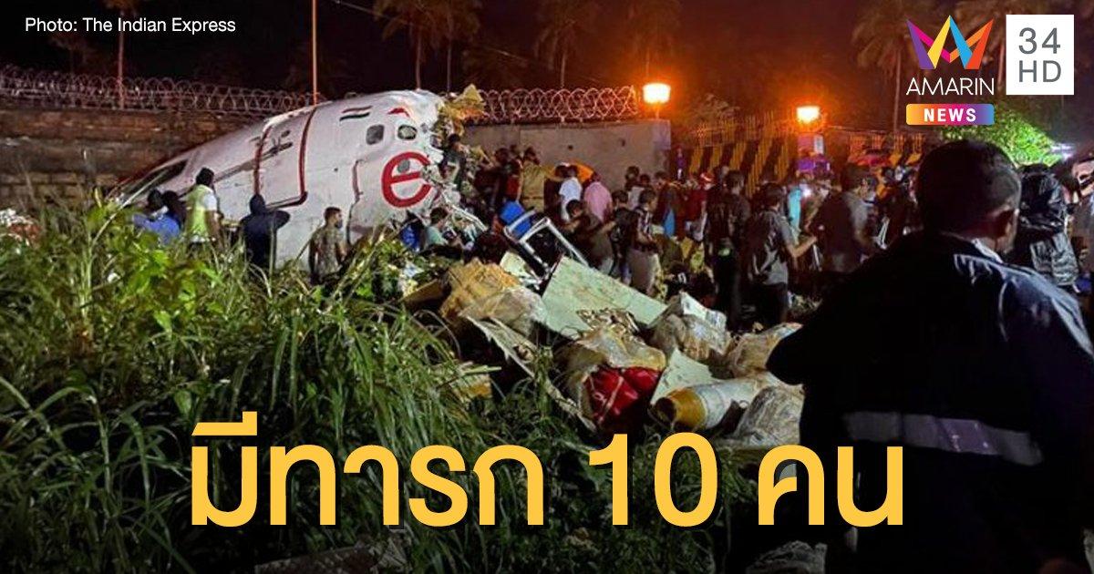 อึ้ง! เหตุเครื่องบินอินเดียพุ่งชนรันเวย์ขาด 2 ท่อน พบมี ผดส.เป็นทารก 10 คน