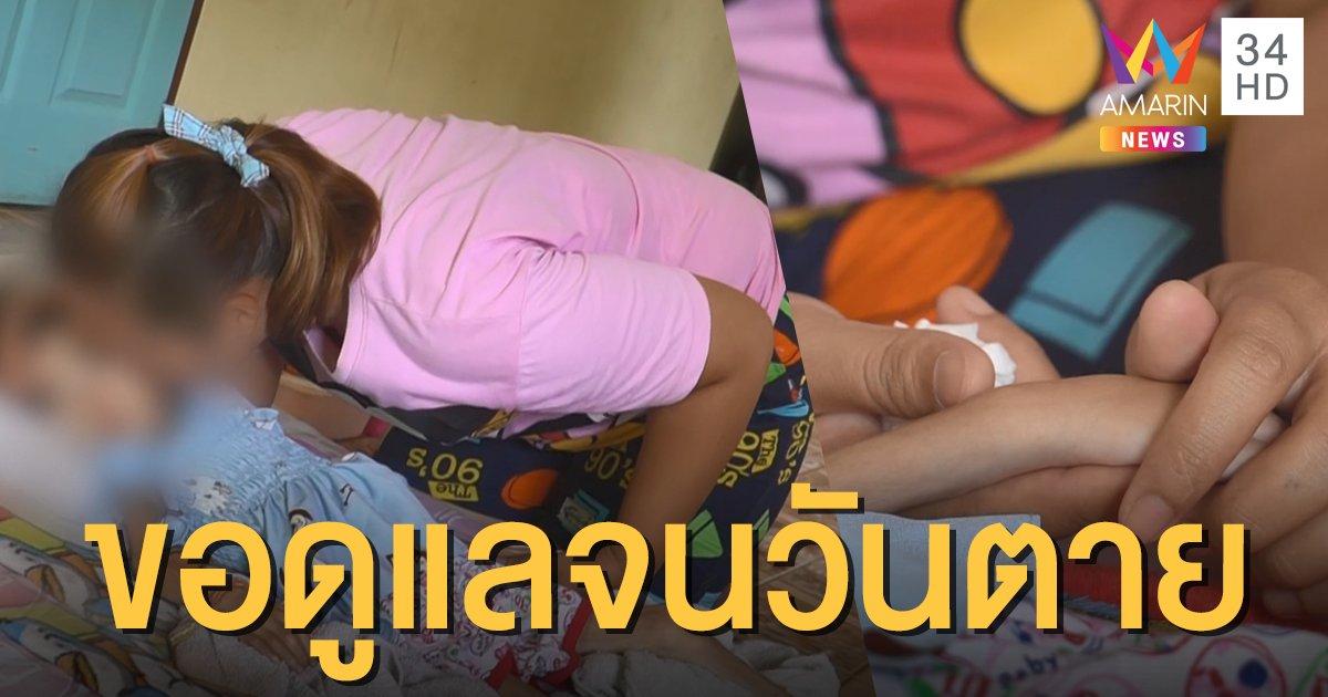 รักยิ่งใหญ่! แม่ประคบประหงมลูกป่วยนอนติดเตียงกว่า 3 ปี