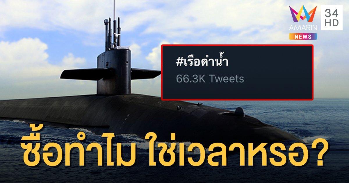 แฮชแท็ก #เรือดำน้ำ ยังร้อนแรง! ชาวเน็ตตั้งคำถามจำเป็นต้องซื้อตอนนี้ไหม?
