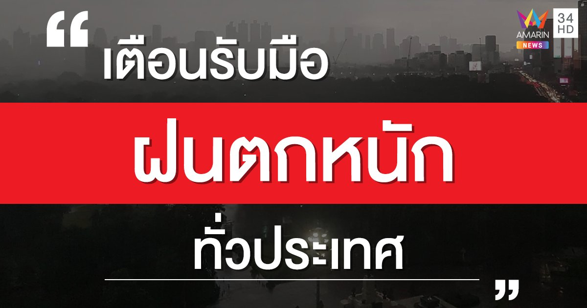 ฉ่ำต่อ! กรมอุตุฯ เตือนทั่วไทยยังมีฝนต่อเนื่อง กทม.เสี่ยงตกหนัก 60%