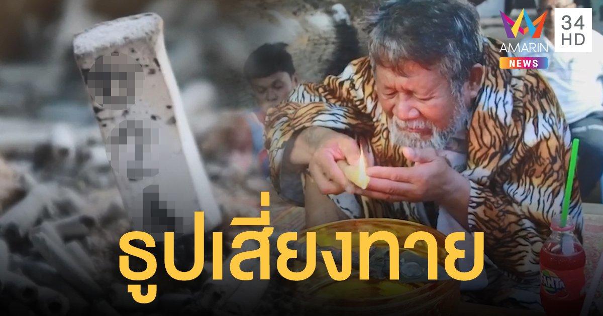 ชาวบ้านฮือฮา! ธูปเสี่ยงทายหมุนได้ แห่ตีเลขเด็ดงวดประจำวันที่ 16 กันยายน 2563