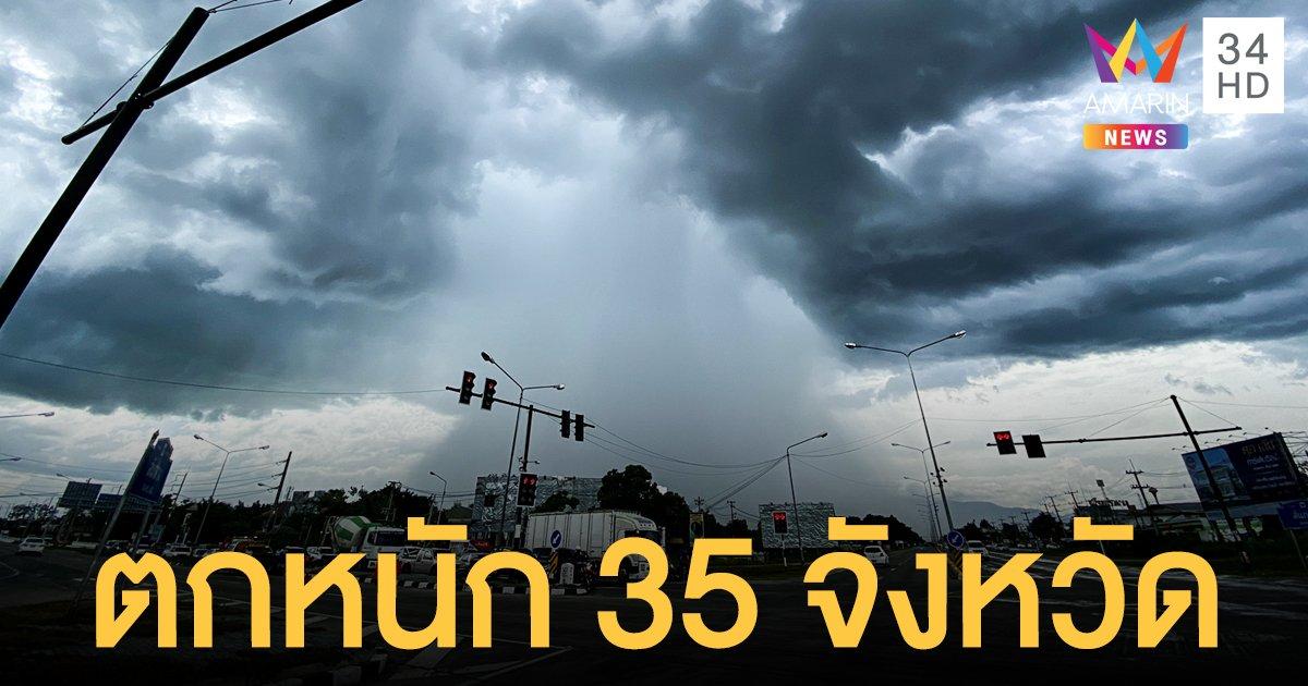 กรมอุตุฯ เตือนทั่วไทยฉ่ำต่อเนื่อง 35 จังหวัดรับมือฝนตกหนัก