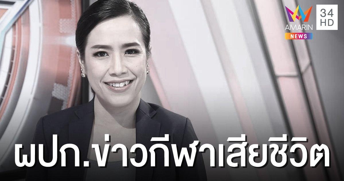 """สื่อกีฬาไทยสูญเสีย """"โอเปิ้ล ประภาพร"""" หลังต่อสู้กับโรคมะเร็งมายาวนาน"""