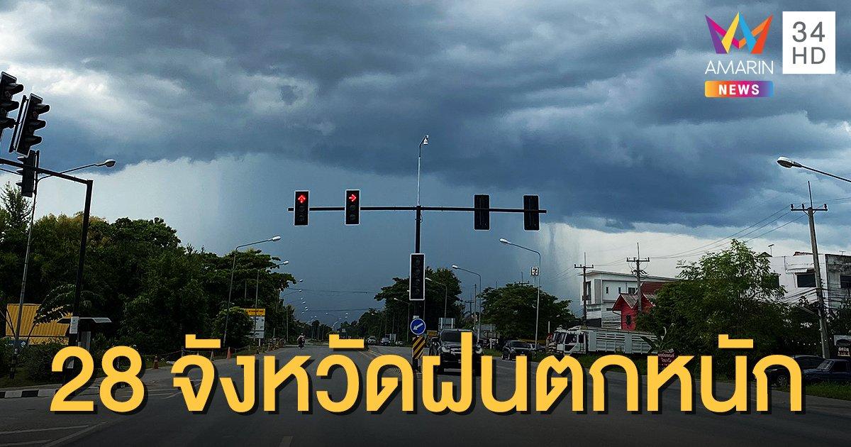 ชุ่มฉ่ำต่อเนื่อง! กรมอุตุฯ เตือนทั่วไทยยังมีฝน 28 จังหวัดเสี่ยงตกหนัก