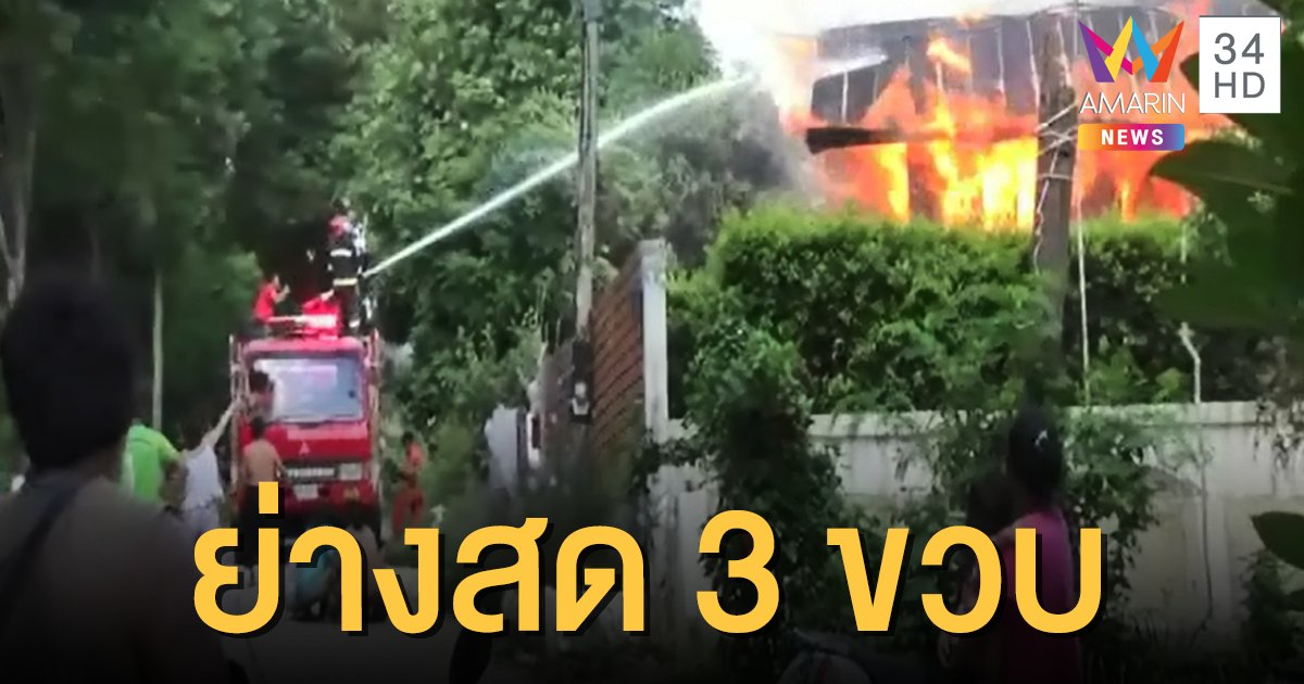 สลด! เพลิงไหม้บ้านเด็ก 3 ขวบดับ ยายเศร้าเข้าช่วยหลานไม่ทัน