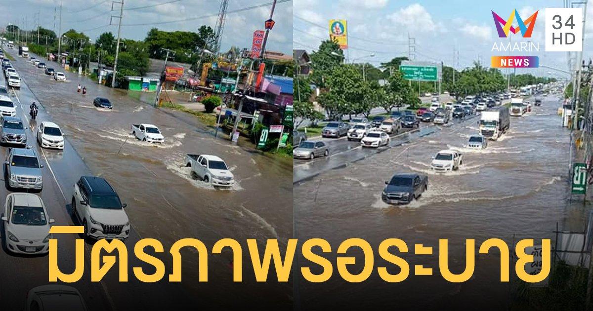 รถเล็กหนีไป! ถนนมิตรภาพขาออกโคราช น้ำท่วมขังสูง