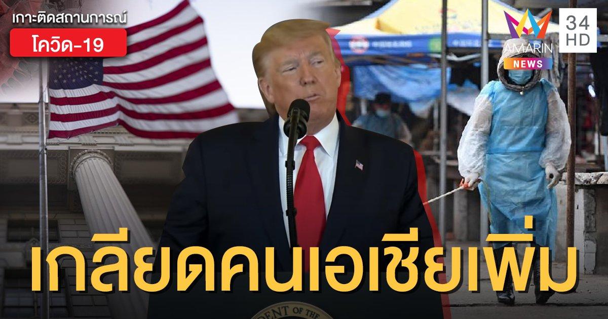 """กระแสความเกลียดชังชาวเอเชียพุ่ง หลัง """"ทรัมป์"""" ติดโควิด-19"""